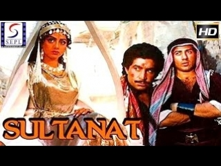 Sultanat Full Movie Hindi (720HD) Dharmendra, Sunny Deol, Juhi Chawla, Sridevi l 1986