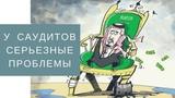 Это в России проблемы Вы на Саудовскую Аравию посмотрите! (aftershock.news)