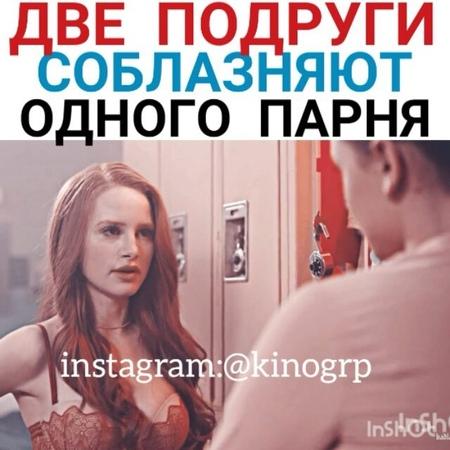 """🎥фильмысериалы🍿 on Instagram """"Как вам такой поворот событий😂💔 Шерил ему так подходит😍🔥 __ 1Сери..."""