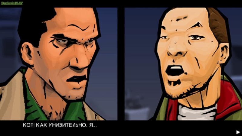 Прохождение GTA Chinatown Wars на 100 - Миссия 21 Сделка (Raw Deal)