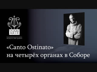 Canto Ostinato на четырех органах | Анонс концерта