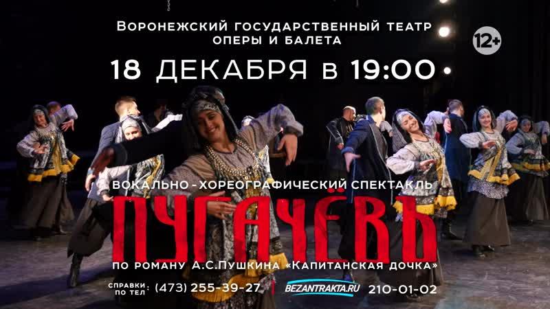 Воронеж увидит масштабный вокально-хореографический спектакль «ПУГАЧЁВЪ» государственного театра танца КАЗАКИ РОССИИ.