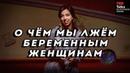 О ЧЕМ МЫ ЛЖЕМ БЕРЕМЕННЫМ ЖЕНЩИНАМ - София Джавед Вессел - TED на русском