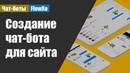 Создание чат-бота для веб-сайта / Виджет чат-бота для сайта