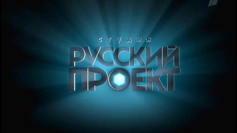 Российский Сериал Побег 1 я Сезон 12 я Серия 2010 16