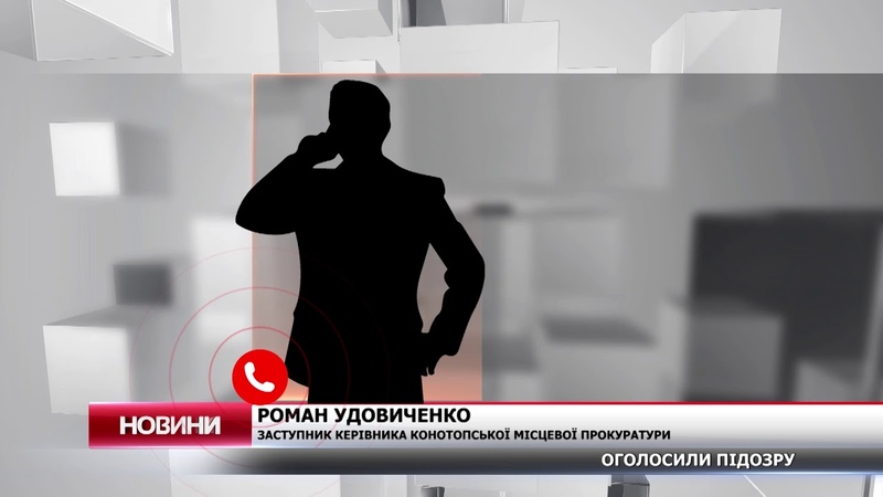 Працівниці конотопського ЖЕКу оголосили підозру