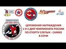 Церемония награждения 1 и 2 дня Чемпионата России по самбо слепых в Сочи