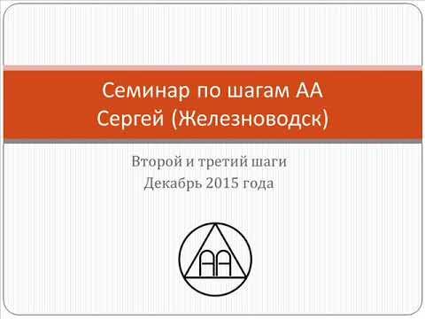 03 Семинар по шагам АА Сергей Железноводск Второй и третий шаги