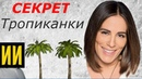 Актёры сериала СЕКРЕТ ТРОПИКАНКИ - 25 лет спустя