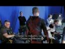 Дэдпул 2 Создание фильма русские субтитры