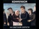 Коммунизм - Небо тёмно-синее