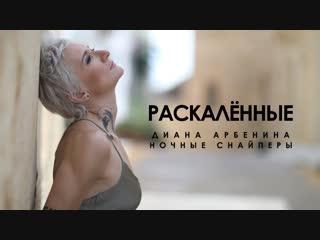 Диана Арбенина. Ночные Снайперы - Раскалённые I Клип 2019