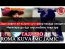 TAJJ Pro (Mc Jamic feat Roma Kuva) - Бо студия (KARAOKE минус)