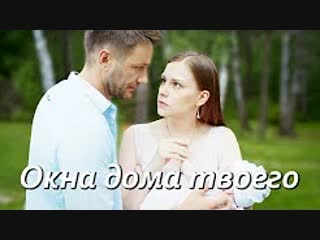 Окна дома твоего (2018) HD 720