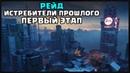 Рейд Истребители Прошлого Первый Этап Прохождение Destiny 2