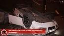 В Киеве на Троещине Skoda снесла отбойник перевернулась и слетела в подземный переход