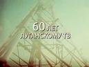 60 лет Луганскому ТВ Ветераны телевидения