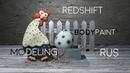 Redshift / C4D / Bodypaint / Chiсken