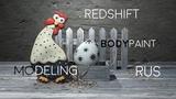 Redshift C4D Bodypaint Chiсken