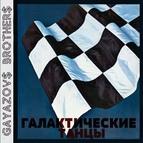 GAYAZOV$ BROTHER$ альбом ГАЛАКТИЧЕСКИЕ ТАНЦЫ