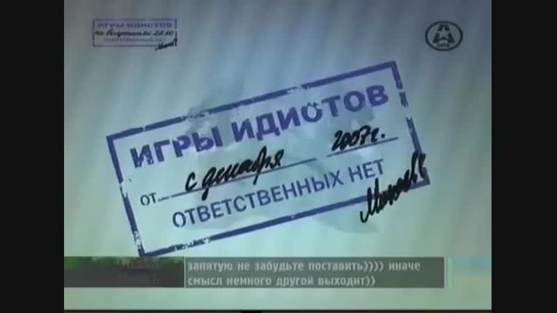 Игры Идиотов Фонарев и Нуждин о Клубной Культуре (1998)