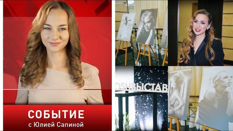 Событие: Фотовыставка «Женский портрет. Все о ней» (18.04.2018)