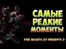 Five Nights at Freddys 2 - Самые редкие моменты №2 (Пасхалки в FNaF 2)