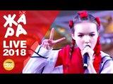 Арина Данилова - Не хватает (ЖАРА-KIDS, Live 2018)