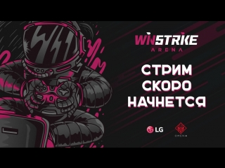 Live from Winstrike Arena. QIWI CIS PUBG.
