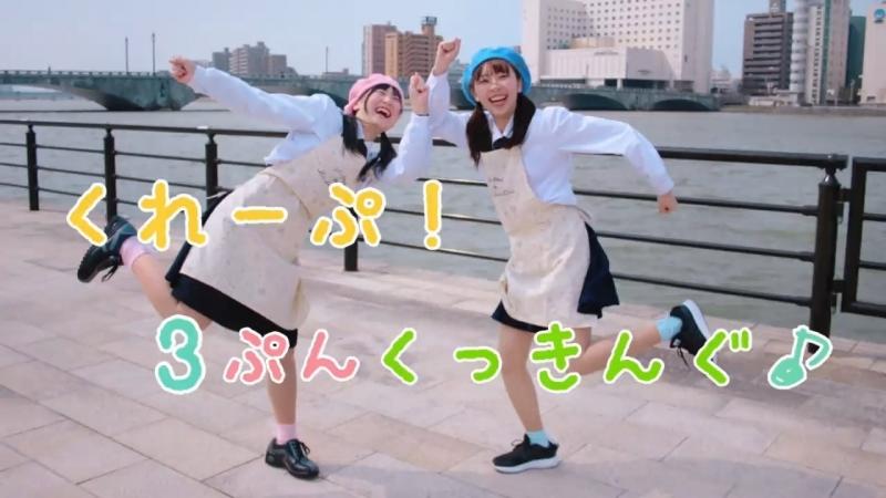 【オリジナル振り付け】くれーぷ!3ぷんくっきんぐ♪ 踊ってみた sm32883210