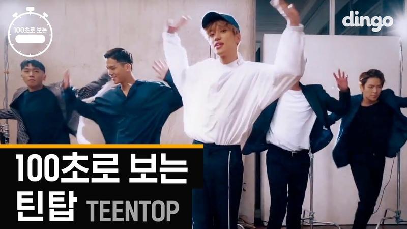 [100초] 100초로 보는 틴탑 TEENTOP 100sec Choreography
