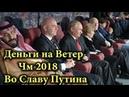 МИЛЛИАРДЫ НА ВЕТЕР ВО СЛАВУ ПУТИНА ЭТО ЧМ 2018 В РОССИИ