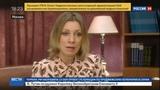 Новости на Россия 24 Мария Захарова поздравила американских коллег с Новым спокойным годом