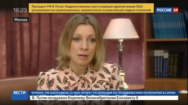 Новости на Россия 24 • Мария Захарова поздравила американских коллег с Новым спокойным годом