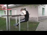 ВЫХОД СИЛОЙ 1 Level - 80 Level Мастер класс! Андрей Кобелев. Street Workout