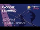 Русские в Каннах. История кинофестиваля