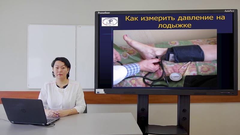 Лекция Артериальная гипертензия