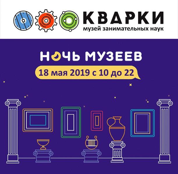 Афиша Нижний Новгород Ночь музеев - 2019