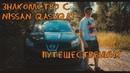 Знакомимся с Nissan Qashqai (J10) - путешественник (обзор, тест-драйв, знакомство)