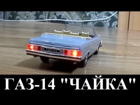 ГАЗ-14 ЧАЙКА РУ модель в масштабе 143 Проект Динамика 4 RC diecast models