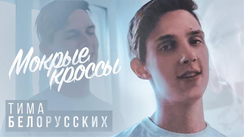Тима Белорусских - Мокрые кроссы (official LIVE video)