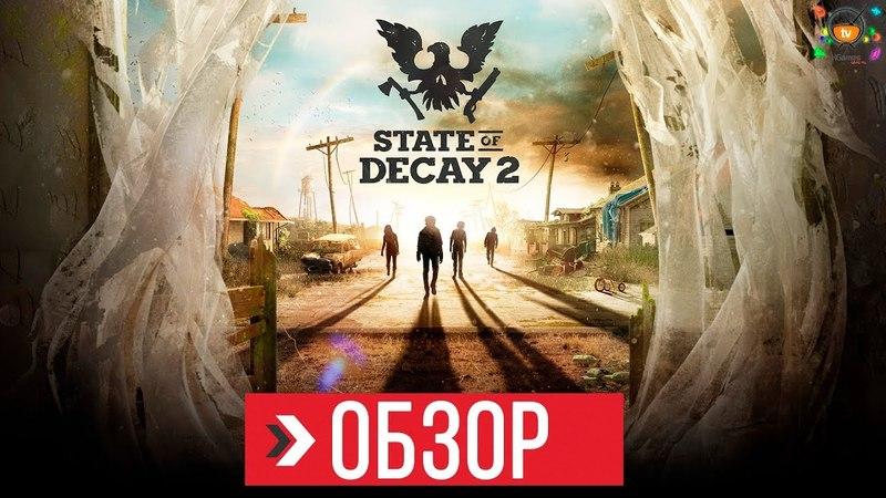 ОБЗОР State of Decay 2 | ПРЕЖДЕ ЧЕМ КУПИТЬ