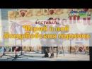 фестиваль гармонистов, баянистов и застольной песни» «Играй и пой Хомутовская гармонь»