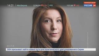 Новости на Россия 24 • Датский изобретатель, убивший журналистку, сядет пожизненно