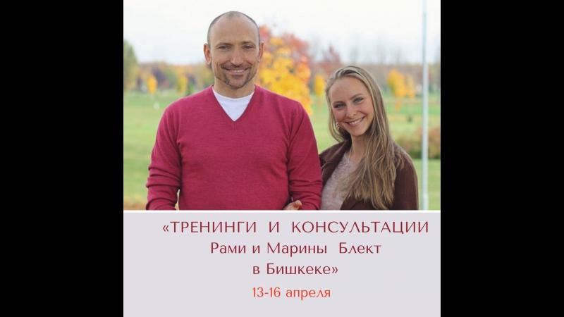 приглашение от Рами Блекта на апрельские тренинги в БИШКЕК