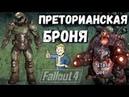 Fallout 4 Преторианская броня / DOOM Praetor Suit