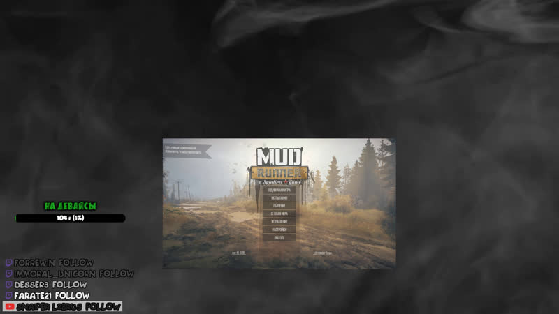 Spintires: MudRunner Осенняя карта Леший водит
