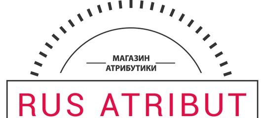 RusAtribut - военторг, интернет-магазин правильной атрибутики 0011c714630