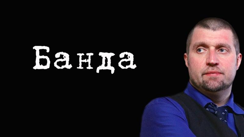 Банда ДмитрийПотапенко