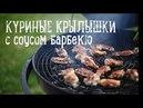 Куриные крылышки с соусом барбекю Рецепты Bon Appetit